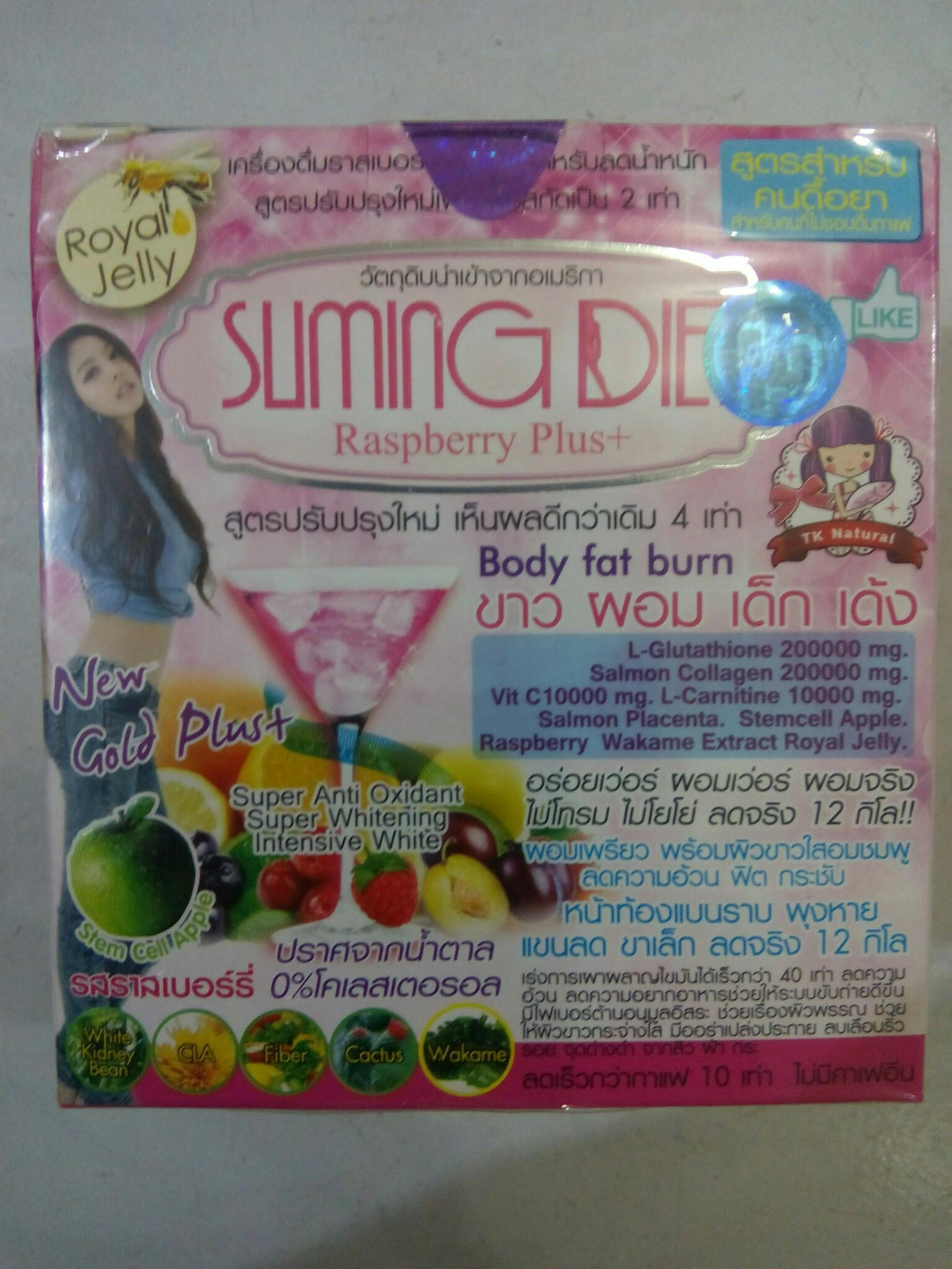 Slimming Diet Raspberry Plus Thailand images