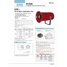 Sirine Qlight Srn15 Ip55 108Db