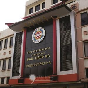 Fasade Gedung Alucubon