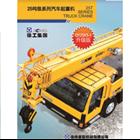 Mobile Crane CMG 25 T 1