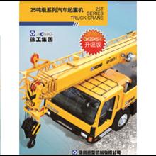 Mobile Crane CMG 25 T