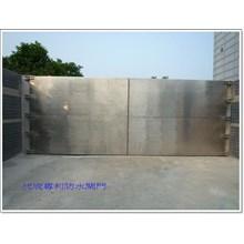 Swing Mode Watertight Gate
