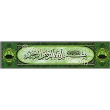 Panel Basmallah Ukuran 30X120
