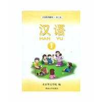 Jual Buku Bacaan Buku Pelajaran Mandarin Han Yu
