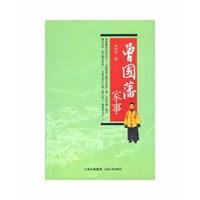 Jual Buku Bacaan Autobiografi Zeng Guo Fan