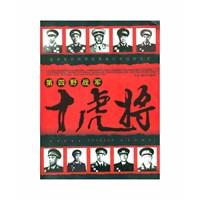 Jual Buku Bacaan Kisah 10 Jendral Tiongkok