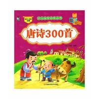 Jual Buku Bacaan 300 Buah Sajak Dinasti Tang