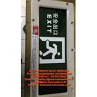 Lampu Explosion Proof Emergency Lamp Exit Lamp  HRLM BYY Exit Lamp 4