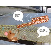 Jual Nezusaru Net (Jaring Anti Tikus) 2