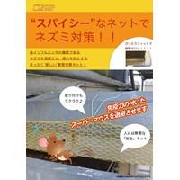 Distributor Nezusaru Net (Jaring Anti Tikus) 3