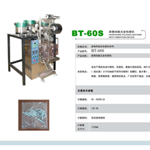 Multi Material Packing Machine BT-60S
