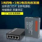 Media Converter HTB 3100 10/100 mbps 1  1