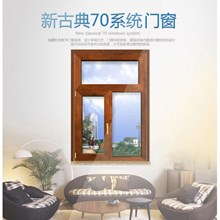 New Classical 70 Windows system