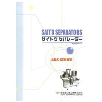Jual Minuman Lainnya / Saito Separator ADS Series 2