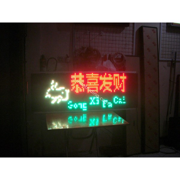 Running Text Display (Multi Color)